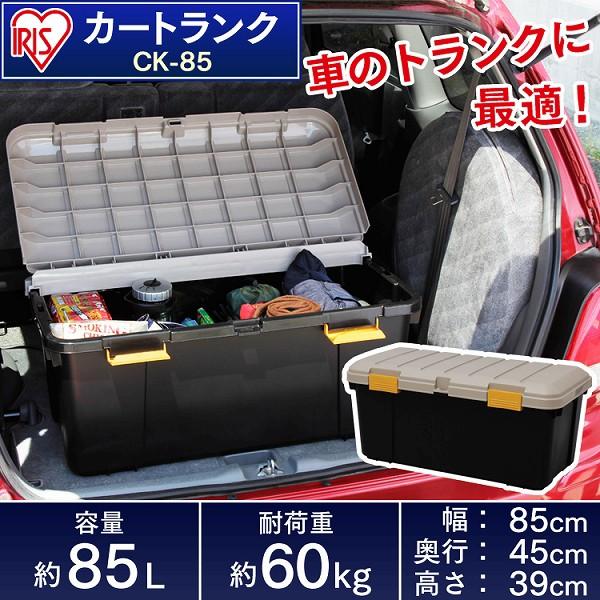 収納 ボックス アイリスオーヤマ 収納 ケース カートランク 防水 CK-85 カーキ/エコブラック 鍵穴