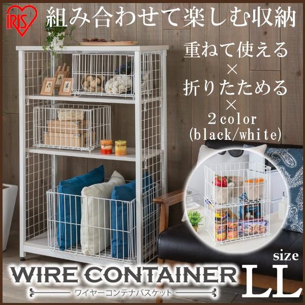 コンテナ 収納 ワイヤーコンテナ WCO-LL 全2色 アイリスオーヤマ