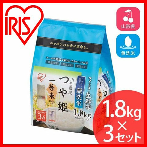 アイリスの生鮮米 無洗米 山形県産 つや姫 5.4kg(1.8kg×3)(27年度産) アイリスオーヤマ