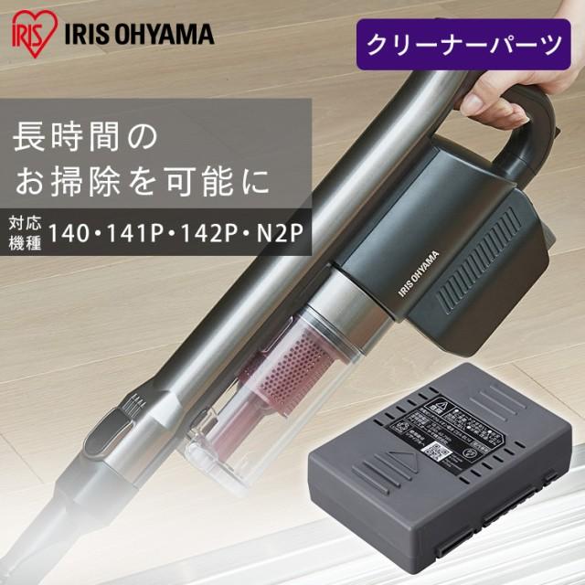 充電式サイクロンスティッククリーナー 別売バッテリー CEA-BL14 別売バッテリー バッテリー 充電式スティッククリーナー SCD-141P SCD-