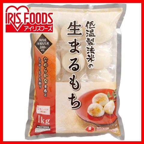 低温製法米の生まるもち シングルパック 1kg アイリスフーズ