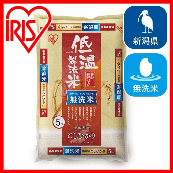 無洗米 新潟県産 こしひかり 5kg 低温製法米 5キロ 米 お米 白米 美味しい 安い 一等米 低温製法 アイリスオーヤマ 送料無料