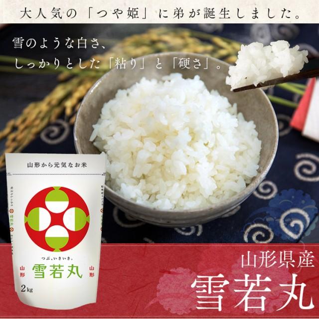 雪若丸 2kg 2キロ 低温製法米 山形県産 こめ コメ 米 お米 ブランド米 美味しい アイリスオーヤマ