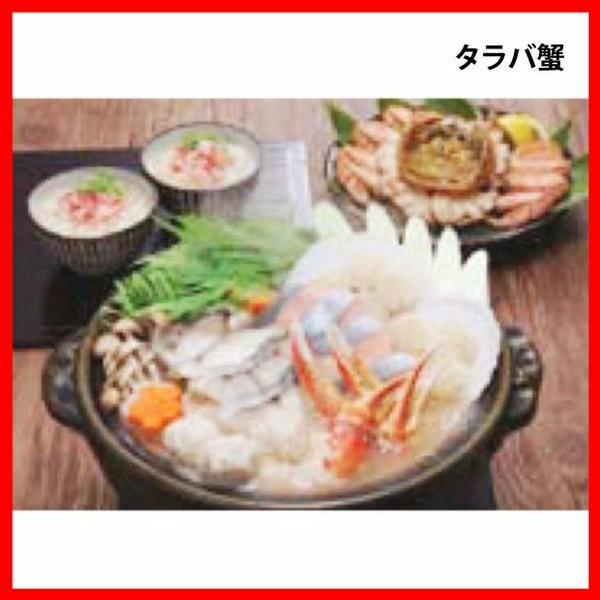 キングマカデミアンJAPAN かに鍋セット(4人前)タラバ蟹 K010001 プラザセレクト 送料無料