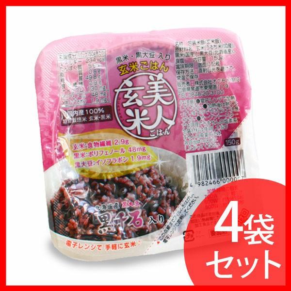 美人玄米ごはん(150g×4袋) オクモト [代引不可] プラザセレクト