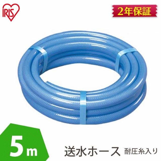 耐圧糸入りカットホース 5m ブルー [ガーデニング・ガーデン・散水用品・ホース] アイリスオーヤマ