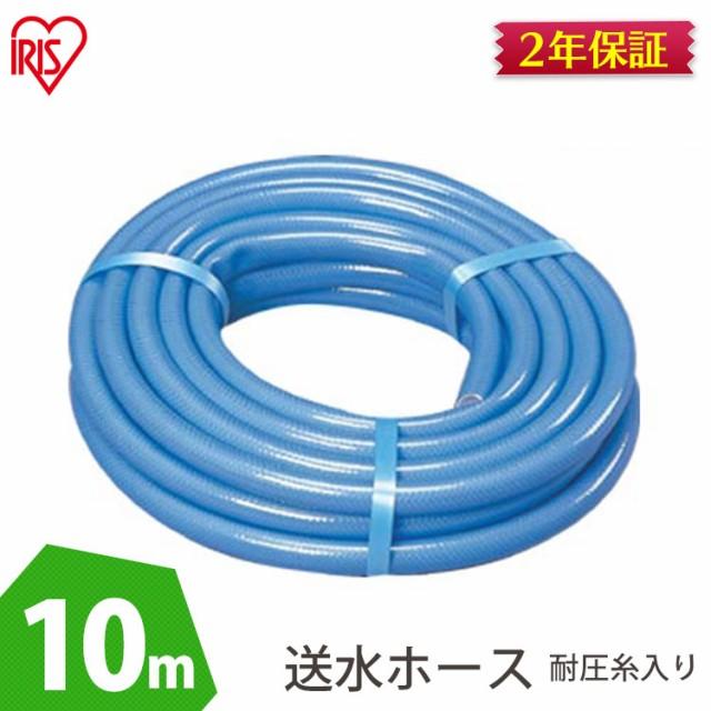 耐圧糸入りカットホース 10m ブルー [ガーデニング・ガーデン・散水用品・ホース] アイリスオーヤマ