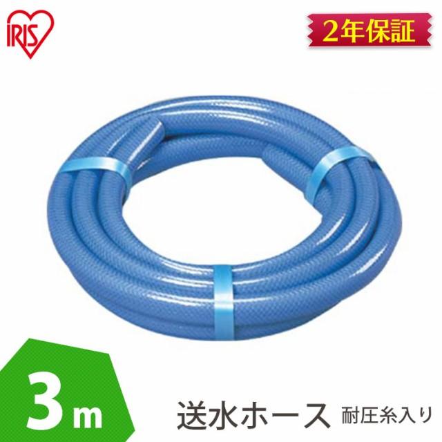 耐圧糸入りカットホース 3m ブルー [ガーデニング・ガーデン・散水用品・ホース] アイリスオーヤマ