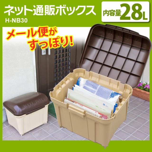 ポスト 宅配ボックス 28L H-NB30 郵便受け メールボックス 郵便 宅配 ボックス ネット通販ポスト おしゃれ 送料無料