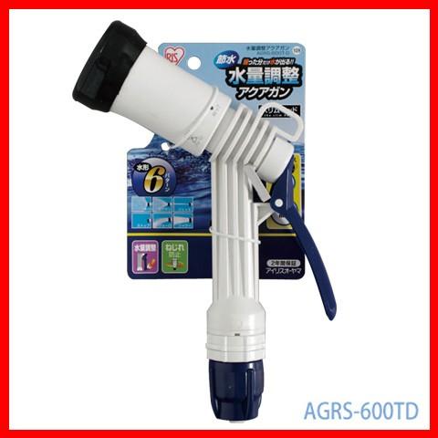 水量調整アクアガンAGRS-600T-Dホワイト/マリンブルー [ガーデン用品・ガーデニング・ホース] アイリスオーヤマ