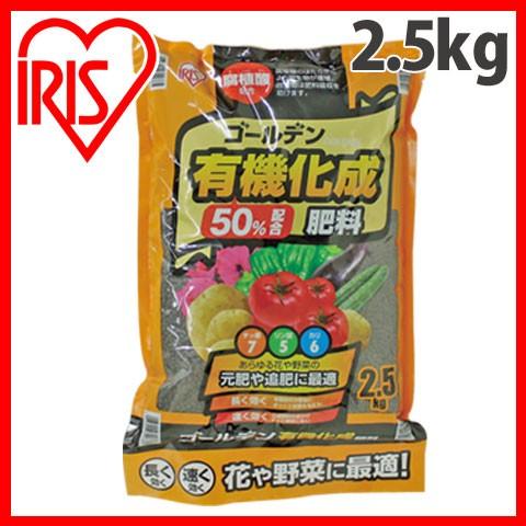 ゴールデン有機化成肥料 7-5-6 2.5kg アイリスオーヤマ