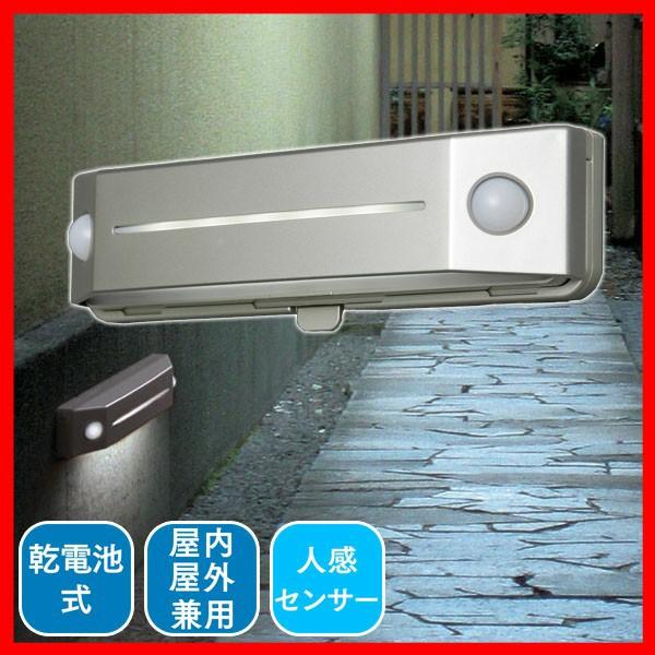 乾電池式LEDセンサーライト フットタイプ センサーライト ライト 照明 電気 灯り 電池 BOS-FN2 BOS-FL2 アイリスオーヤマ
