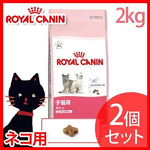 ロイヤルカナン キャット キトン36 2kg 2個セット ペットフード 猫用品 健康 ドライフード フード 餌 ご飯 ペット プラザセレクト【予約