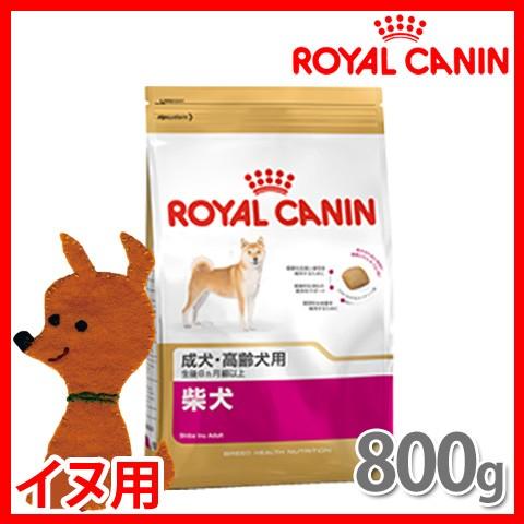 ロイヤルカナン 柴犬 成犬・高齢犬用 800g ドッグフード ペットフード 犬 ペット用品 健康 プラザセレクト