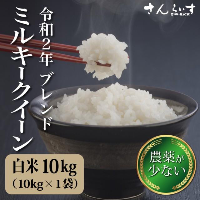 令和2年 新米 米 10kg お米 送料無料 ミルキークイーン ブレンド米 米は日本の味 (北海道・九州+300円)