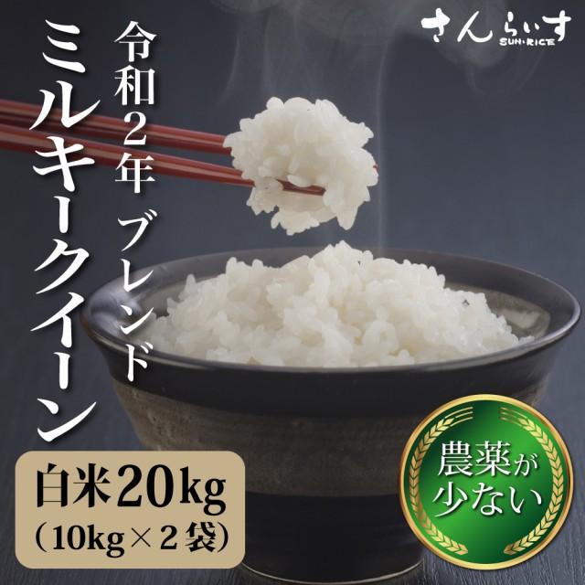 令和2年 新米 米 お米 20kg 送料無料 ミルキークイーン ブレンド米 米は日本の味 (北海道・九州+300円)