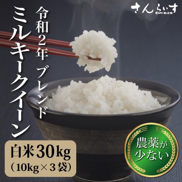 令和2年 新米 米 お米 30kg 送料無料 ミルキークイーン ブレンド米 白米 米は日本の味(北海道・九州+300円)離島不可