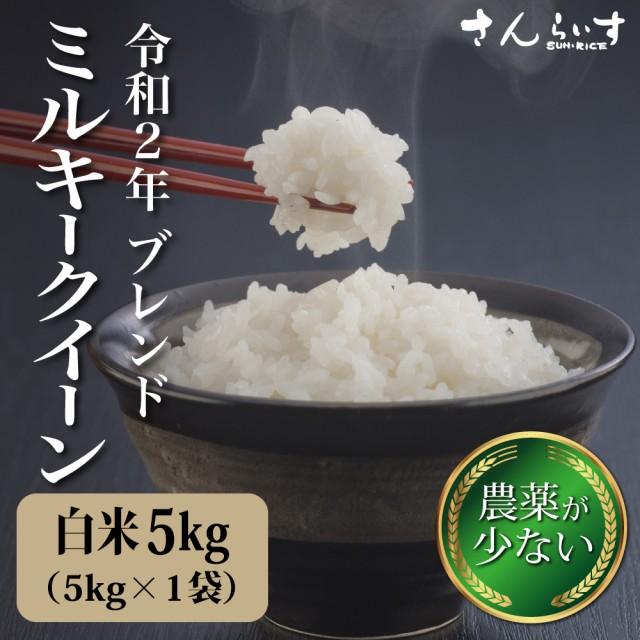 米 5kg お米 送料無料 令和2年 新米 白米 ミルキークイーン ブレンド米 米は日本の味 発送日当日精米 (北海道・九州+300円)