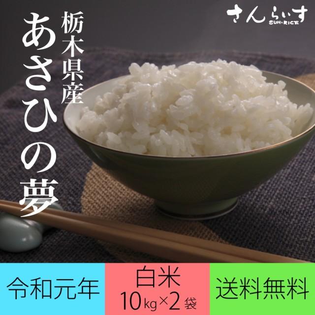 新米 令和元年 米 20kg お米 送料無料 白米 あさひの夢 栃木県産 (北海道・九州+300円)