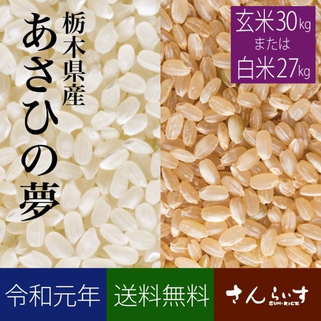 米 30kg 送料無料 選べる玄米30kgか白米約27kg 令和元年 新米 あさひの夢 栃木県産 (九州・北海道+300円)離島不可