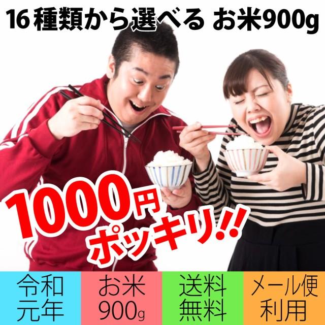 お試し 米 お米 1000円均一 送料無料 食品 ポッキリ 900g 16種類から選べる 食べ比べ セット メール便利用 日時指定不可*