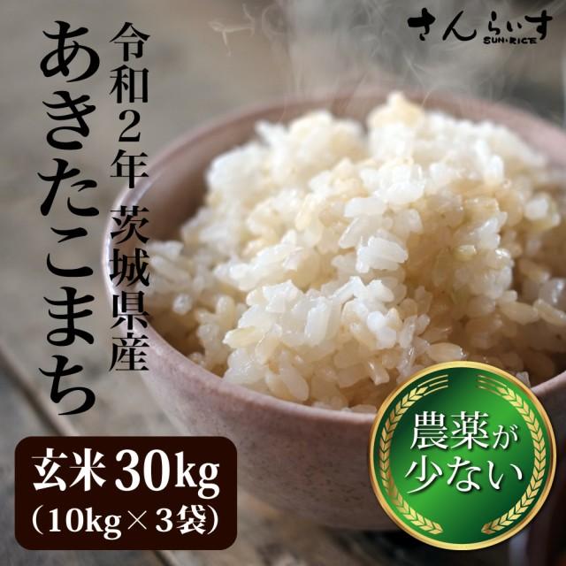 玄米 30kg 10kgx3袋 令和2年 新米 あきたこまち 米 お米 茨城県産 農薬が少ないお米 送料無料 (北海道・九州+300円)離島不可