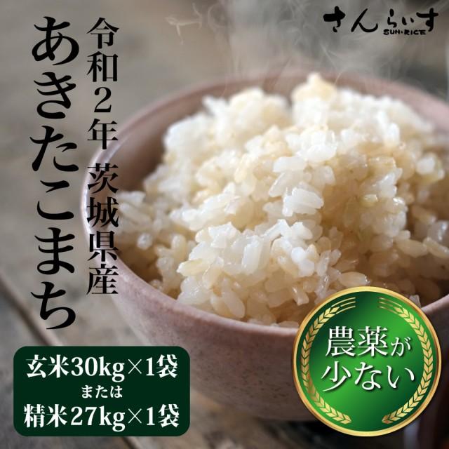 米 30kg お米 送料無料 新米 あきたこまち 選べる白米約27kgまたは玄米30kg 令和2年 茨城県産 農薬が少ないお米 (北海道・九州+300円)
