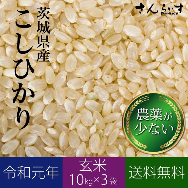 玄米 30kg 送料無料 コシヒカリ 令和元年 新米 茨城県産 農薬が少ないお米 (北海道・九州+300円)離島不可