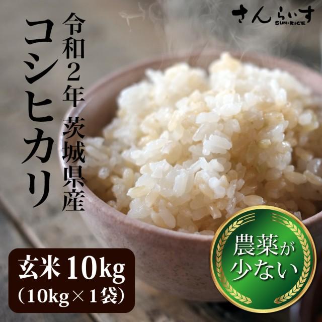 玄米 10kg 令和2年 新米 コシヒカリ 米 お米 茨城県産 農薬が少ないお米 送料無料 (北海道・九州+300円)離島不可