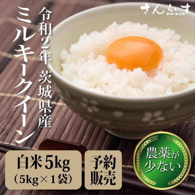 令和2年 新米 米 5kg お米 予約販売 送料無料 ポイント ミルキークイーン 白米 茨城県産(北海道・九州+300円)