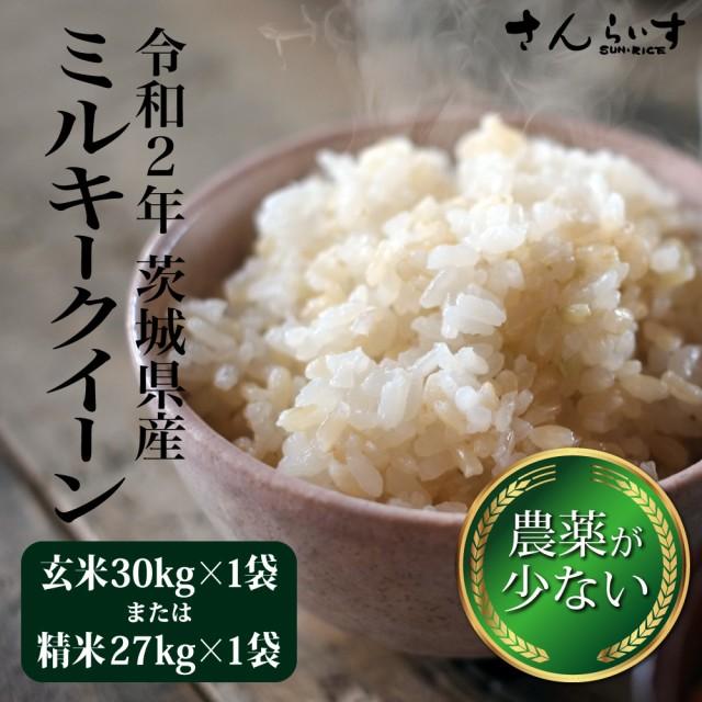 令和2年 新米 米 30kg お米 ミルキークイーン 選べる白米約27kgまたは玄米30kg 送料無料 茨城県産 農薬が少ないお米 (北海道・九州+300