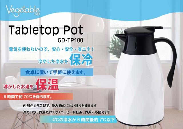 【送料無料】Vegetable テーブルポット 1.0L GD-TP100 卓上ポット 保温&保冷 ベジタブル