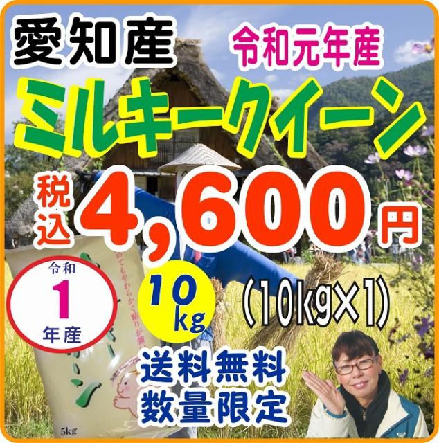 【送料無料】ミルキークイーン令和1年産 白米10kg(10キロx1)
