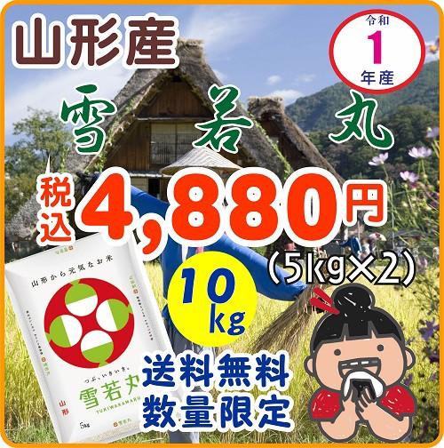 【送料無料】1年産山形産雪若丸 白米5kg×2