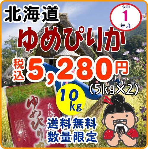 【送料無料】1年産ゆめぴりか 白米10kg(キロ)