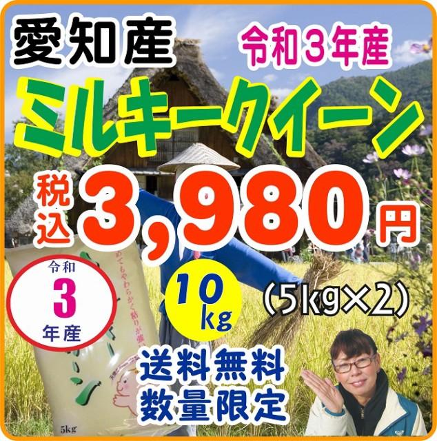 【送料無料】ミルキークイーン令和3年産 白米10kg(5キロx2)