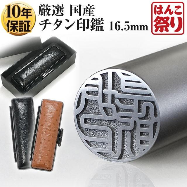 印鑑 国産チタン印鑑 16.5mm (厳選ギフトセット) ケース ギフトボックス(シンプル)付 印鑑 はんこ 実印 銀行印(tqb) Made in Tsubame