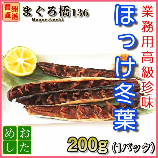 ほっけトバ ホッケ冬葉 200g 珍味 干物 グルメ 焼き魚 おつまみ おかず 北海道産