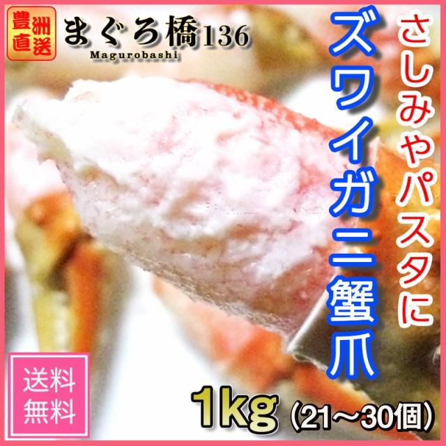 ズワイガニ 蟹爪 1kg ギフト カニ 蟹 かに ポーション 送料無料 お取り寄せグルメ お刺身 丼 海鮮