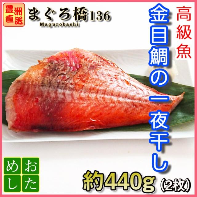 金目鯛の一夜干し 約220g×2枚 お試し 肴 おつまみ 干物 お弁当 ギフト 焼き魚 おかず 冷凍