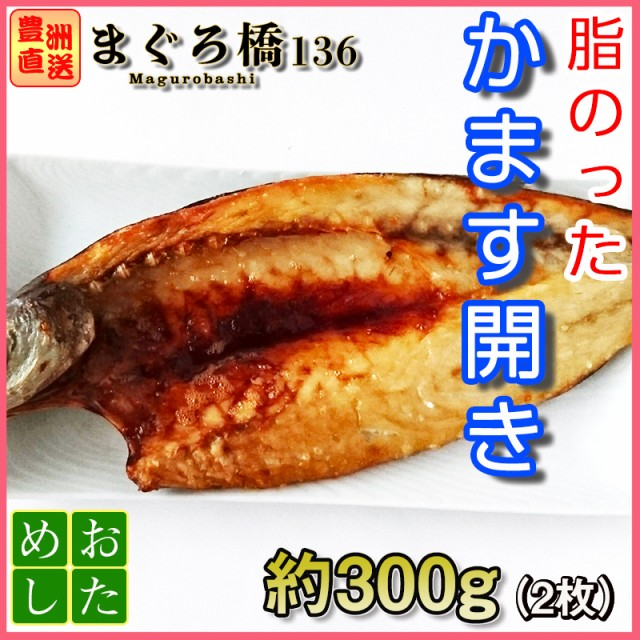 かますの開き 2尾 1枚150g 干物 おかず 焼き魚 豊洲直送 国産