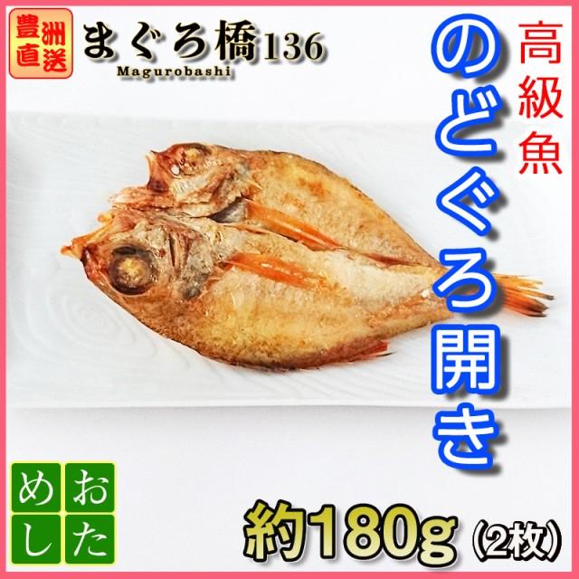 のどぐろ 開き 高級魚 2尾 焼き魚 干物 お惣菜 下関産 冷凍 山口 ご当地グルメ おかず おつまみ
