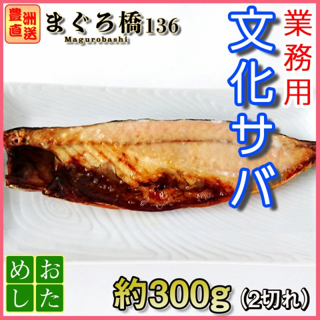 文化さば 約150g×2枚 2〜3人前 肴 おつまみ 干物 お弁当 お試し限定 焼き魚