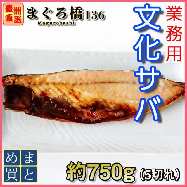 文化さば 約150g×5枚 5〜7人前 肴 おつまみ 干物 お弁当 焼き魚