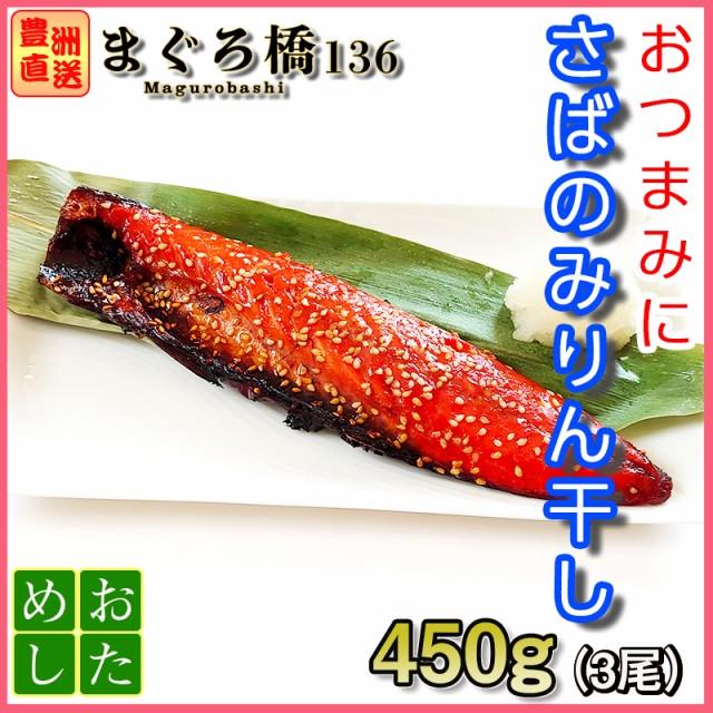 サバ みりん干し 約150g×3 干物 豊洲直送 焼き魚 お取り寄せ おつまみ 肴 お歳暮 ギフト 父の日