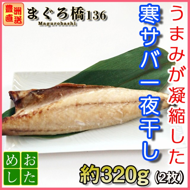 寒さばの干物 約160g×2枚 2〜3人前 肴 おつまみ 干物 お弁当 SALE お試し ギフト 焼き魚 寒サバ お取り寄せ おかず