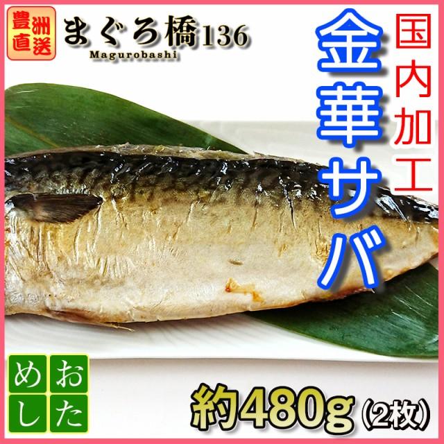 金華さばの干物 約240g×2枚 3〜4人前 肴 おつまみ 干物 お弁当 お試し ギフト 焼き魚 寒サバ お取り寄せ