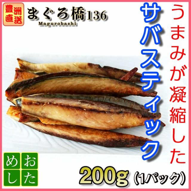 サバスティック 200g 豊洲直送 冷凍 焼き魚 干物 業務用 ご当地グルメ