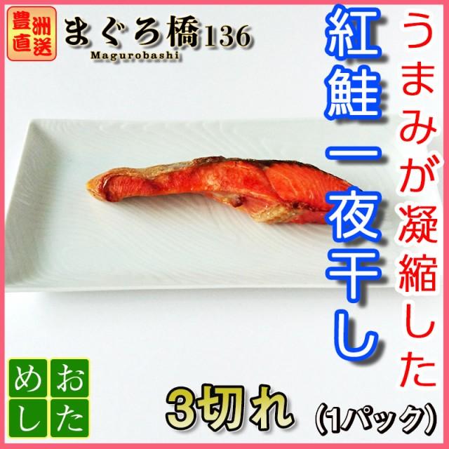 紅鮭 3切れ 1パック 豊洲 シャケ サーモン グルメ 塩鮭 しゃけ おかず お弁当 肴 冷凍 お試し限定 焼き魚