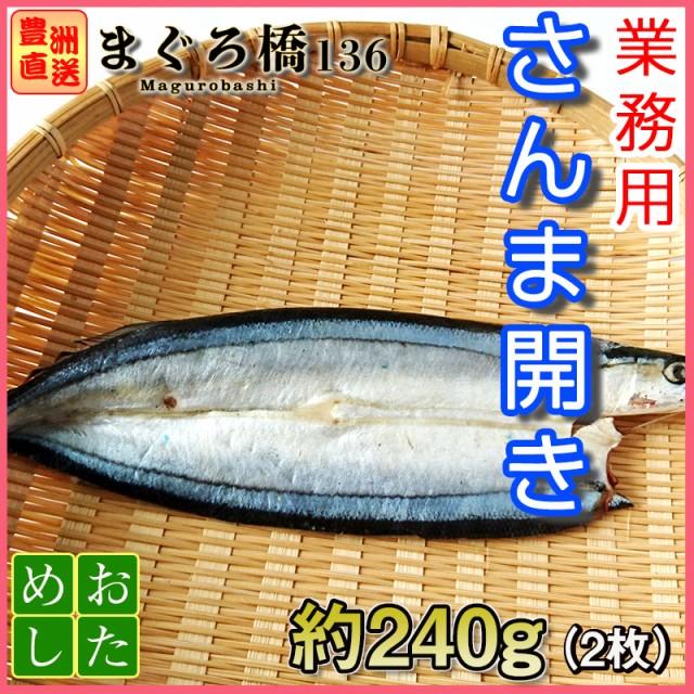 さんまの開き 2尾 240g 干物 焼き魚 おかず 冷凍 秋刀魚 サンマ
